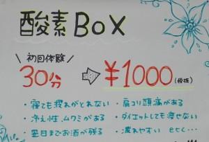 酸素BOXお試し!!